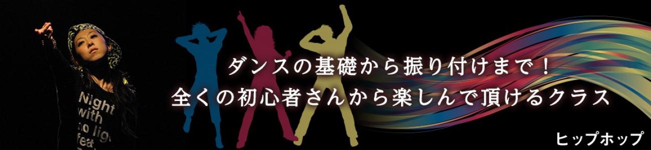 ダンスの基礎から振り付けまで!全くの初心者さんから楽しんで頂けるヒップホップダンス!