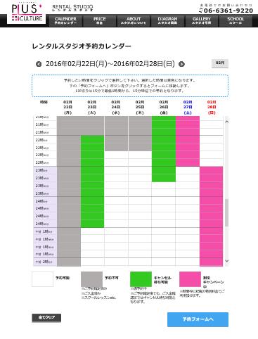 予約カレンダー(週表示)