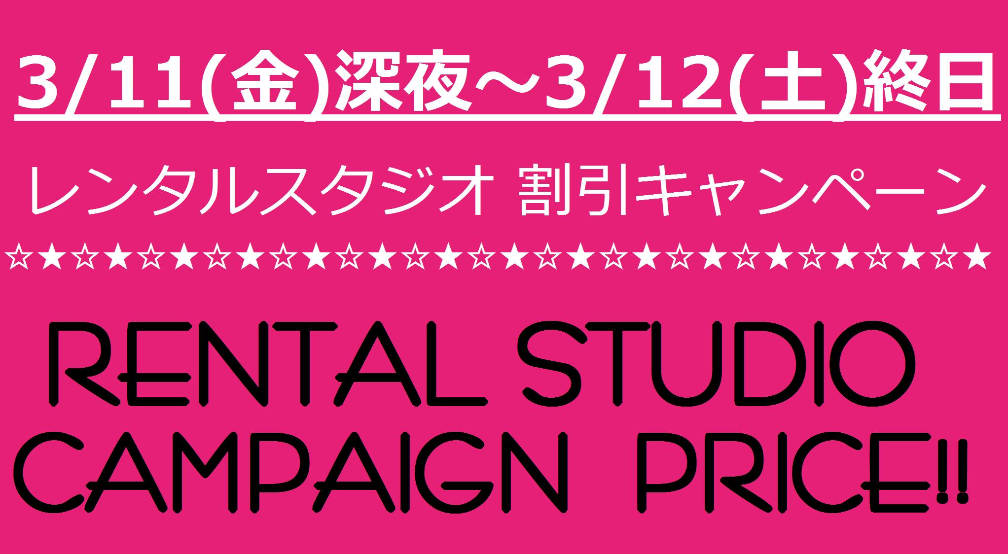 レンタルスタジオ キャンペーンバナー(2016.3.11~3.12)
