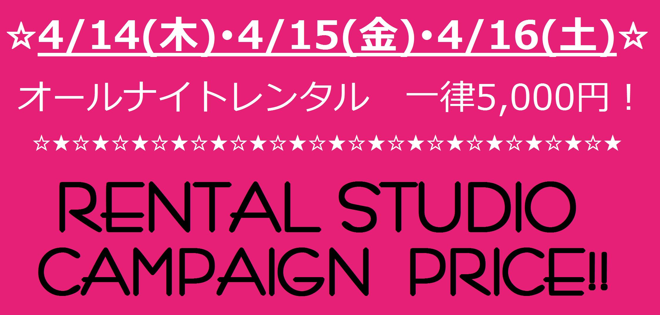 レンタルスタジオ キャンペーンバナー(2016.4.14~4.16深夜)