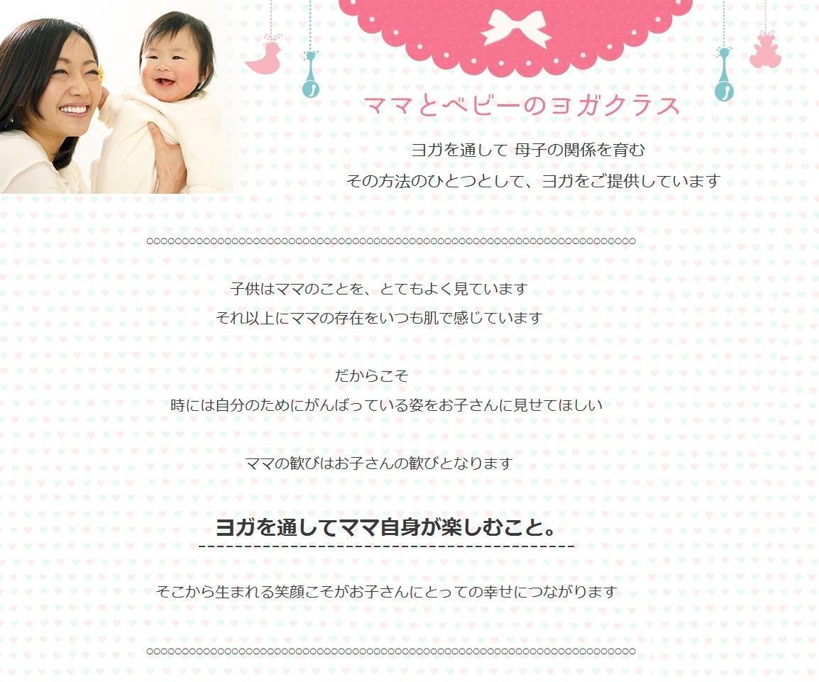 産後ママヨガ(withベビー)