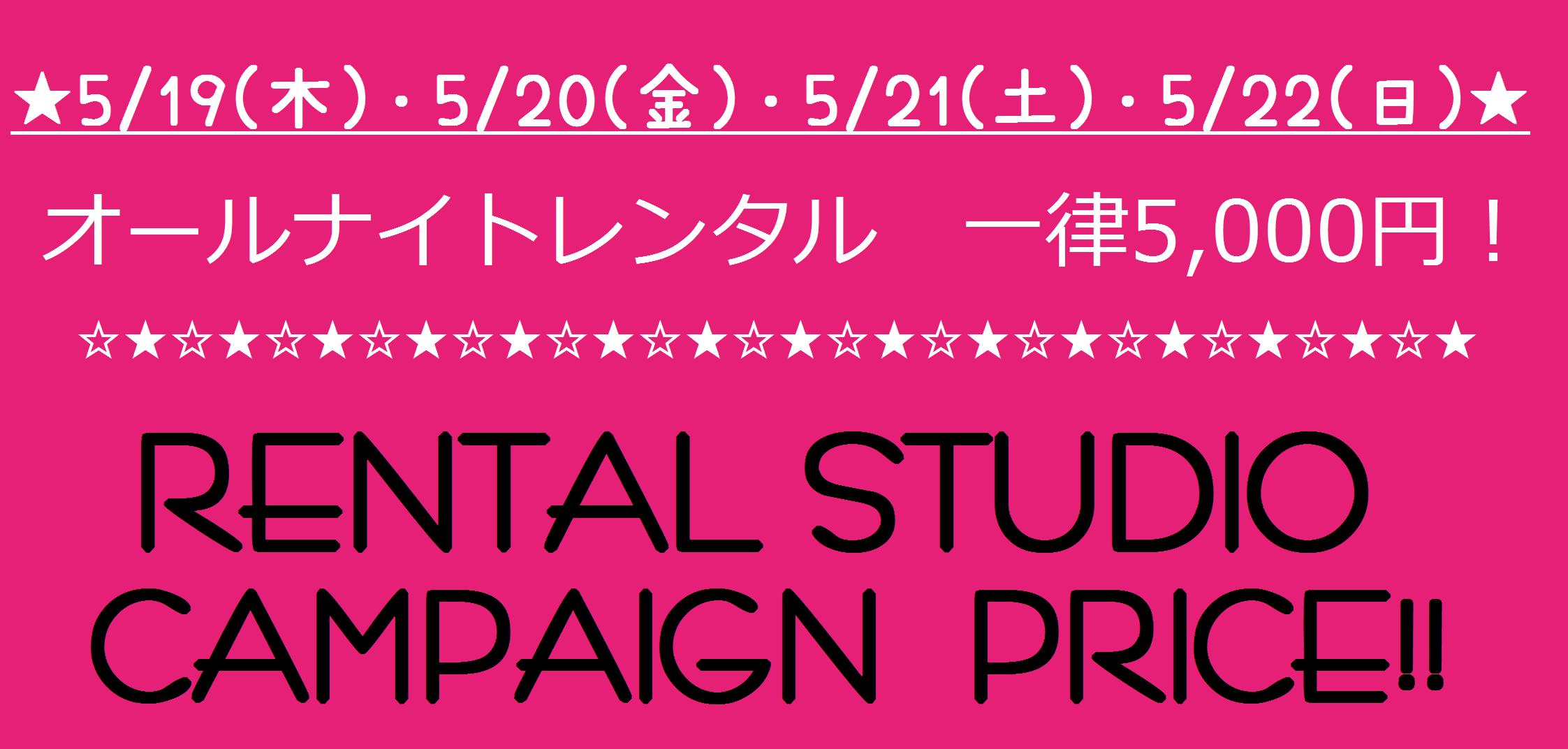 レンタルスタジオ キャンペーンバナー(2016.5.19~5.22深夜)