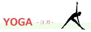 YOGA-ヨガ-
