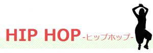 HIPHOP-ヒップホップ-