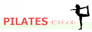 PILATES-ピラティス-