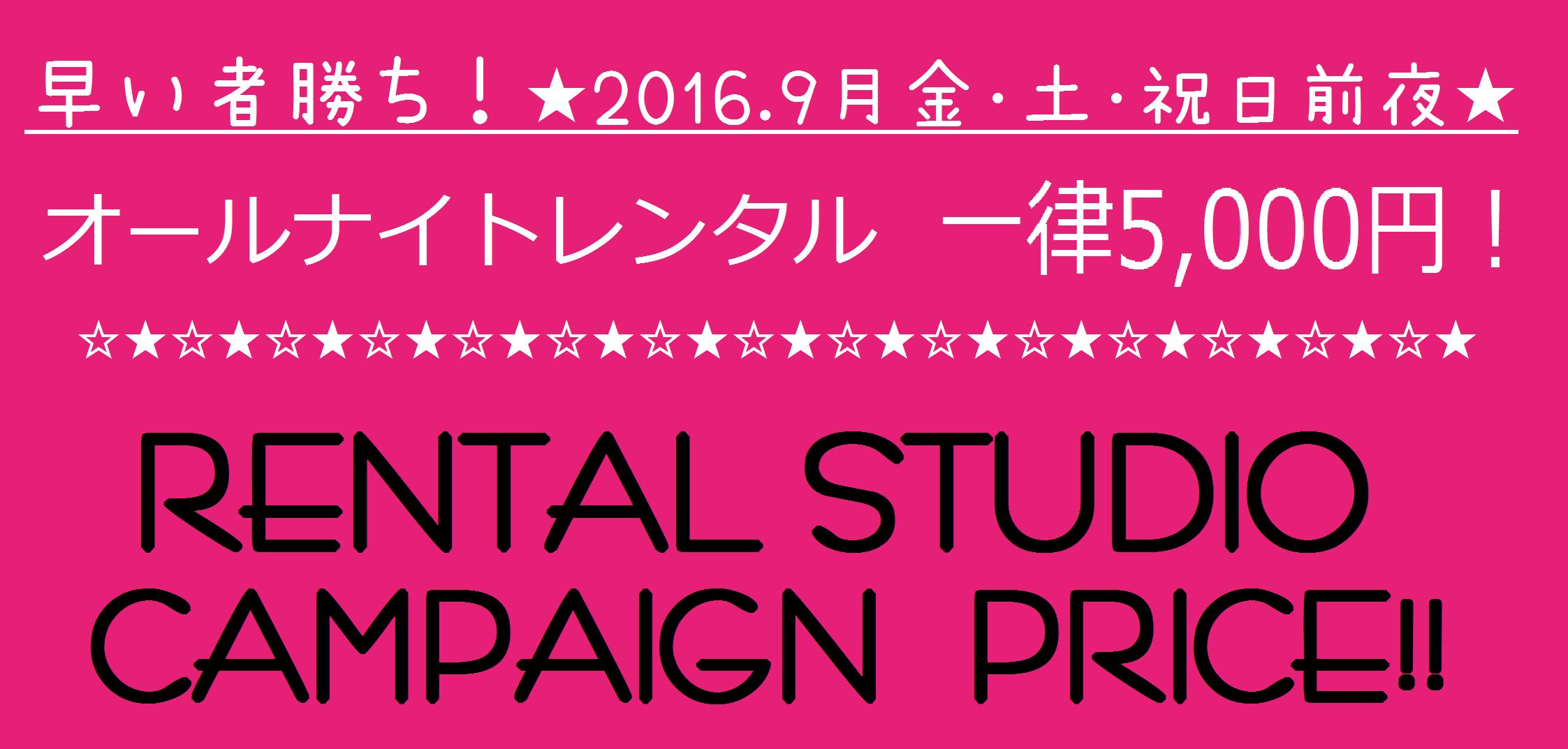 レンタルスタジオ キャンペーンバナー(2016.9 深夜)