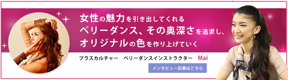 ベリーダンスMai先生インタビュー記事