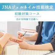 JNAジェルネイル技能検定(初級対策コース)