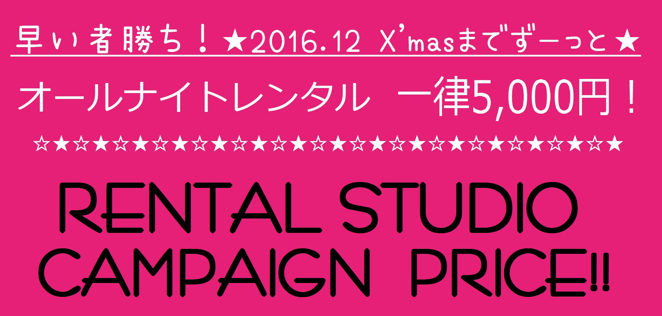 レンタルスタジオ キャンペーン(2016.12 深夜)