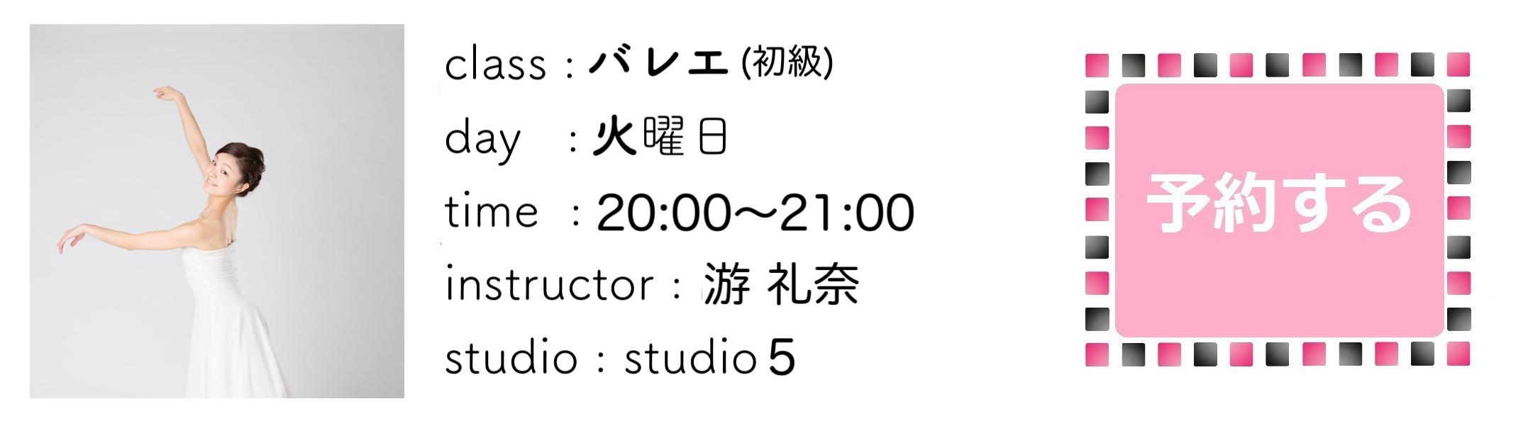 バレエ初級(火2000) フリーパス予約