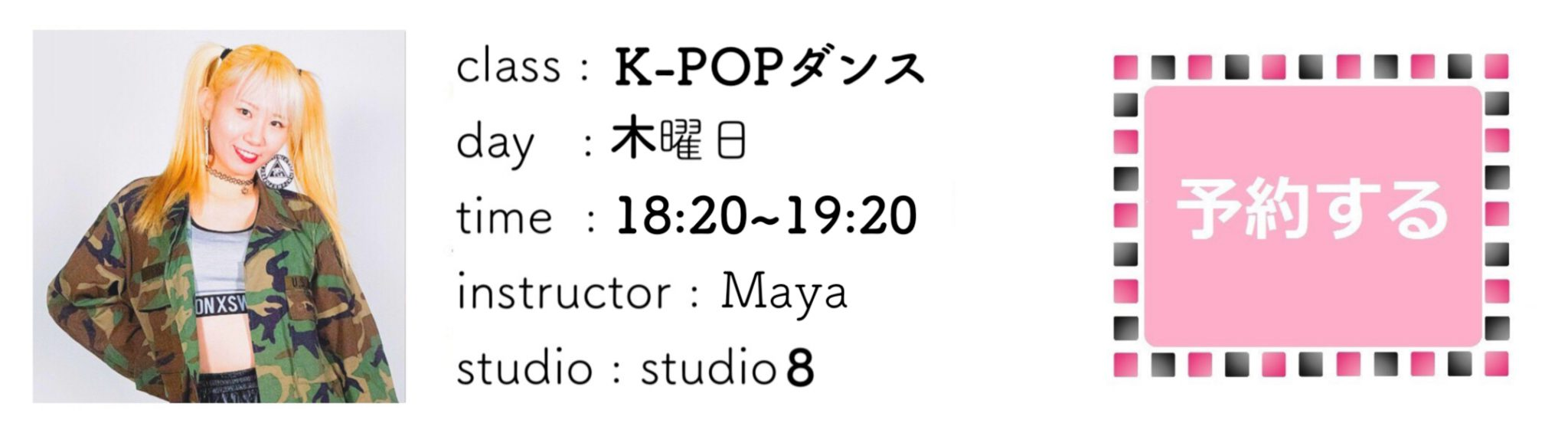 K-POPダンス(木曜日18:20) フリーパス予約