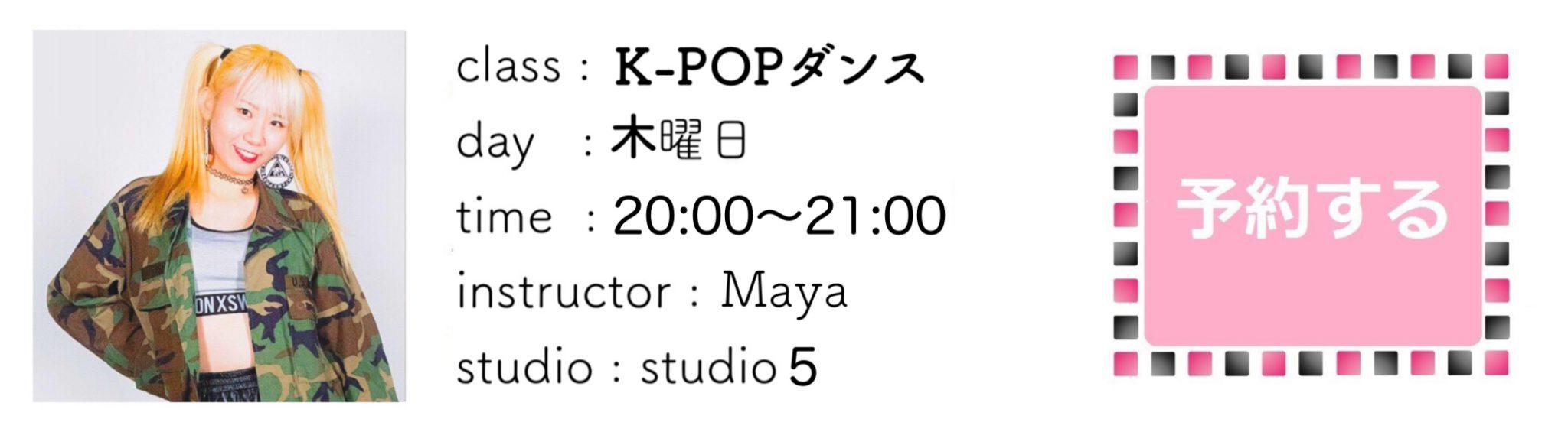 K-POPダンス(木曜日20:00) フリーパス予約