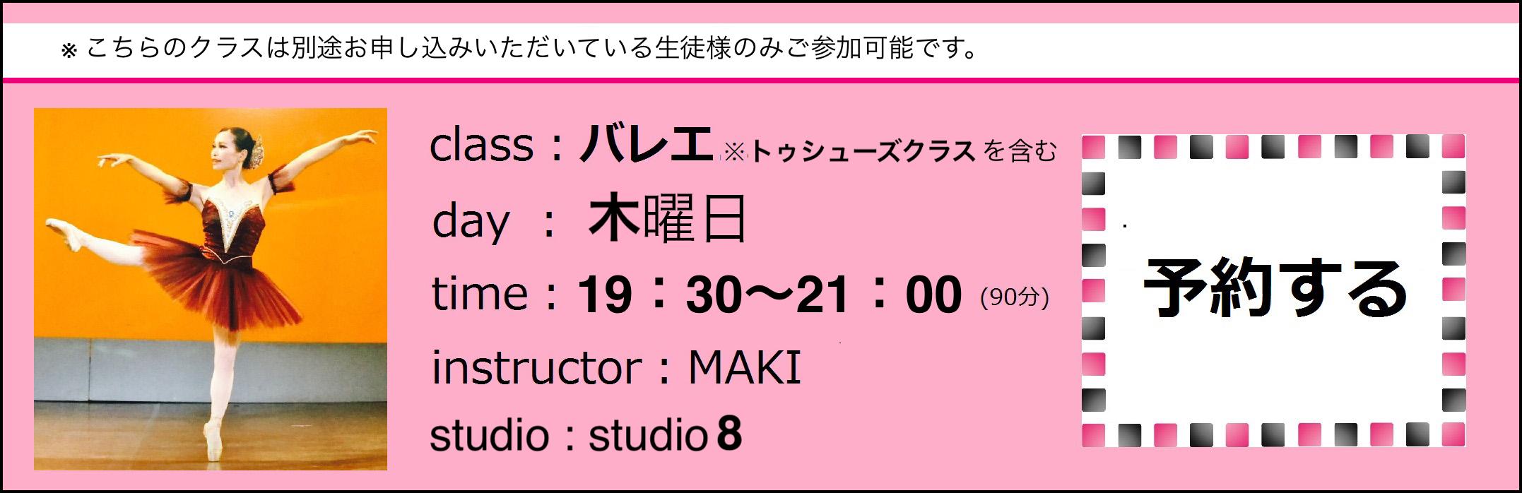 バレエ(木1930) フリーパス予約→90分