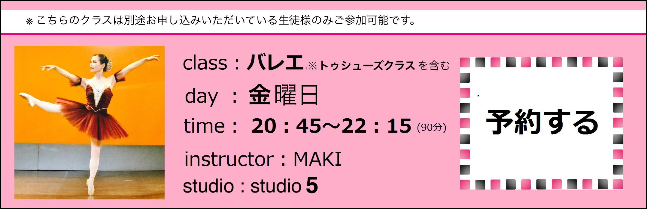 バレエ(金2045) フリーパス予約→90分