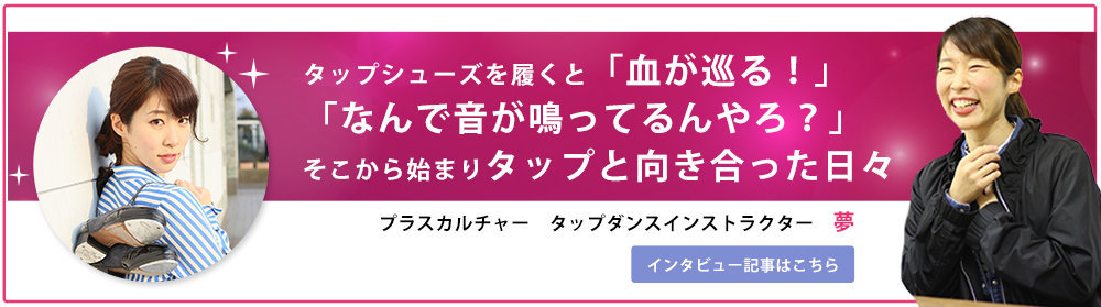 タップダンス夢先生インタビュー記事