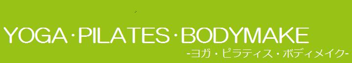 YOGA・PILATES・BODYMAKE-ヨガ・ピラティス・ボディメイク-