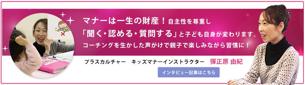 キッズマナーゆき先生インタビュー記事