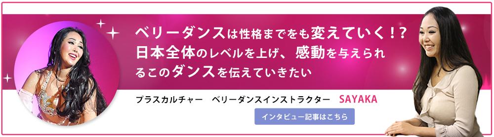 ベリーダンスSAYAKA先生インタビュー記事