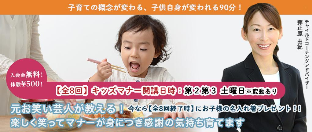 梅田 キッズマナー