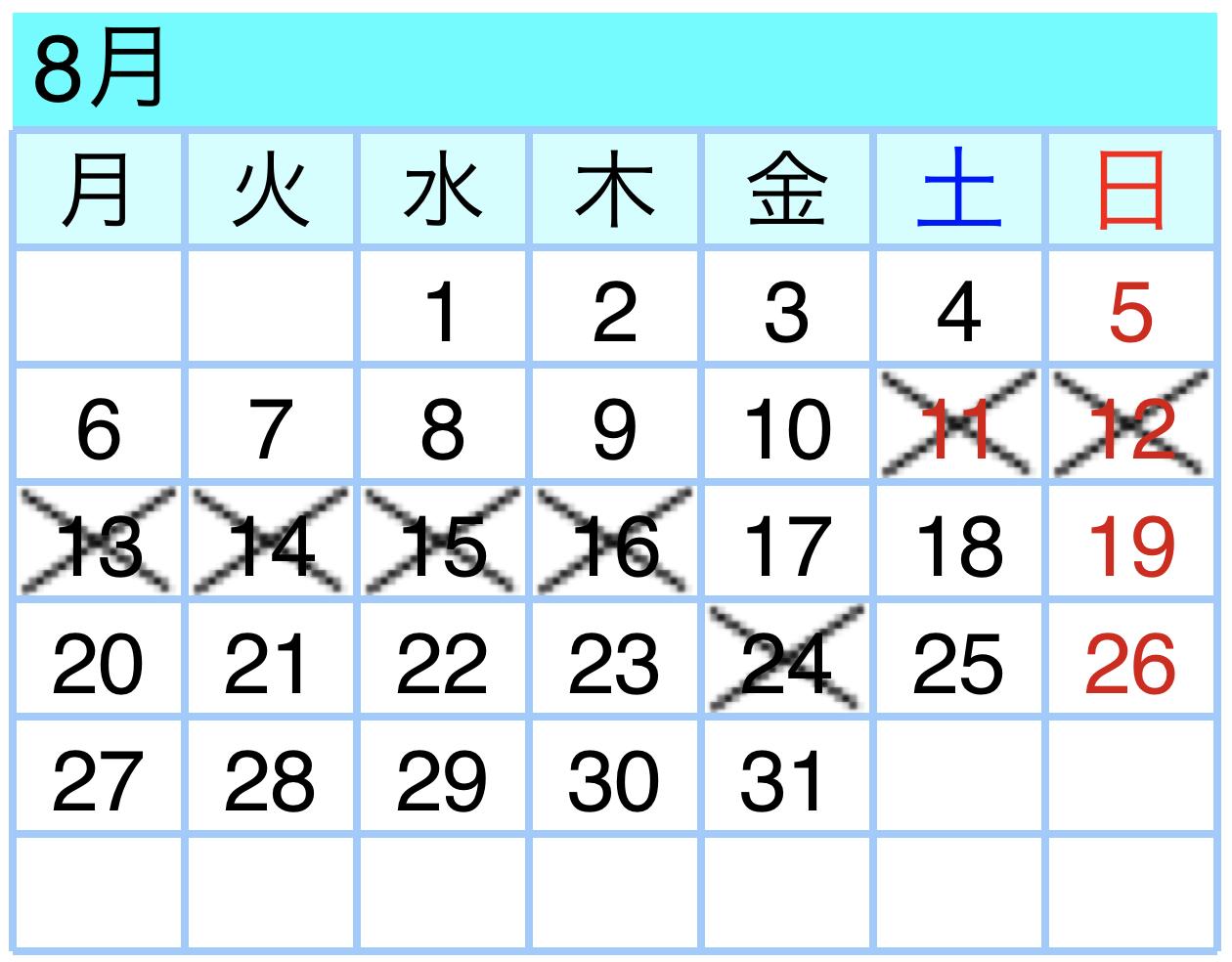 2018年8月のレッスンカレンダー