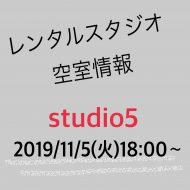 レンタルスタジオ空室情報(2019/11/5(火)18:00~)