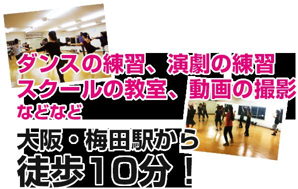 ダンスの練習、演劇の練習、WS開催、動画の撮影、オーディション・面接会場などなど