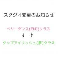 【スタジオ変更のお知らせ】ベリーダンス(EMIクラス)/月曜日タップアイリッシュクラス