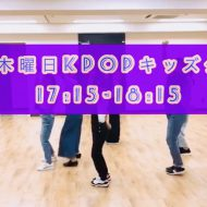 ★KPOP木曜日キッズダンス★