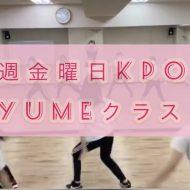★金曜日K-POP  Yumeクラス★