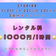 11/21(土)、22日(日)、23日(月)スタジオレンタル1時間1,000円3連休キャンペーン