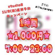 11/7(土)、8(日) スタジオレンタル1時間1,000円キャンペーン!