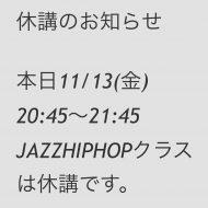 【休講のお知らせ】11/13(金)JAZZHIPHOPクラス休講