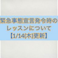 【1/14(木)更新】緊急事態宣言発令時のレッスン開講について