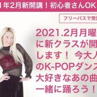 2月K-POPクラス新開講のお知らせ📢