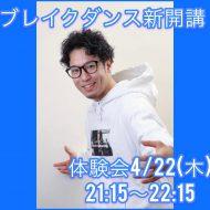 4/22(木)体験会¥1,000-【梅田】ブレイクダンス入門クラス