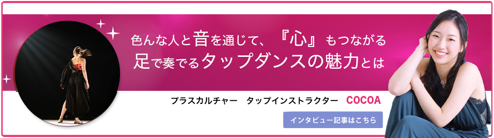 COCOA先生インタビュー紹介ページ