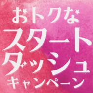 【キャンペーン】おトクなスタートダッシュキャンペーン始まります!